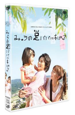 24HOUR TELEVISION スペシャルドラマ 2008 「みゅうの足パパにあげる」