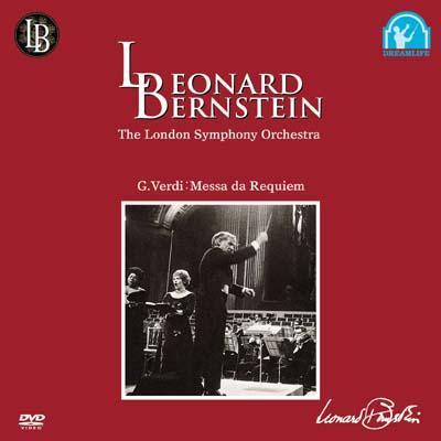 レクィエム バーンスタイン&ロンドン響、アーロヨ、ヴィージー、ドミンゴ、ライモンディ(特別価格限定盤)