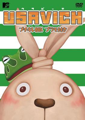 USAVICH DVD-BOX [Petitkire-BOX] Puramotsuki