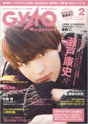 Gyao Magazine 2010年 2月号