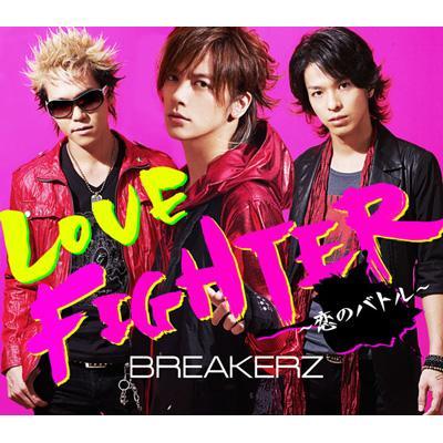 LOVE FIGHTER〜恋のバトル〜(B)(+DVD)