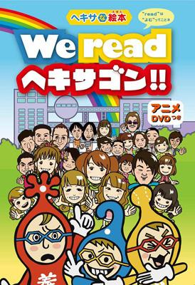 """ヘキサな絵本 We read ヘキサゴン!! """"read""""は""""よむ""""ってことネ"""