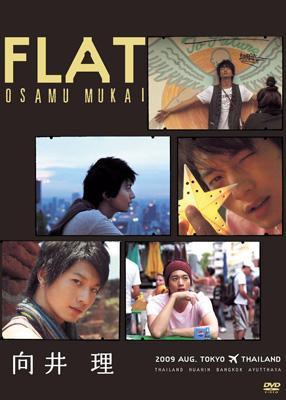 向井理/FLAT