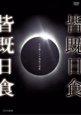 NHK VIDEO 皆既日食〜天が織りなす神秘の現象〜