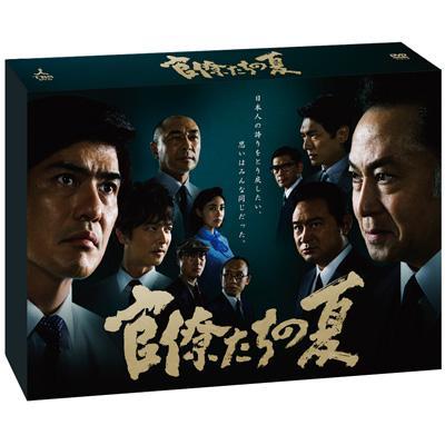 官僚たちの夏 DVD-BOX