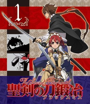 聖剣の刀鍛冶(ブラックスミス) Vol.1 【Blu-ray】