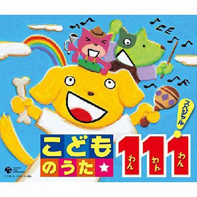 コロムビア ぴかぴかキッズ::こどものうた★ 111 スペシャル!