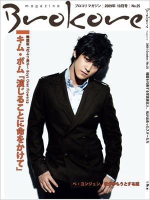 Brokore Magazine 25