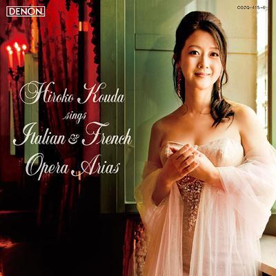 あなたの優しい声が〜イタリア・フランス・オペラ・アリア集 幸田浩子、現田茂夫&フェラーラ市管弦楽団(CD+DVD)