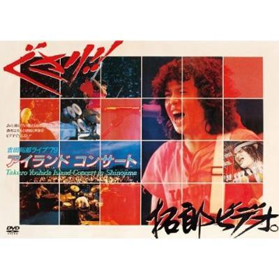 吉田拓郎 '79篠島アイランドコンサート