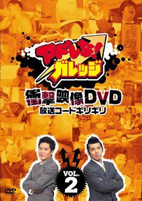 アドレな!ガレッジ 衝撃映像DVD 放送コードギリギリ2
