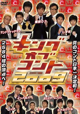 キング オブ コント 2009