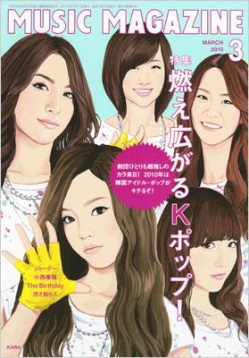 Music Magazine : March, 2010