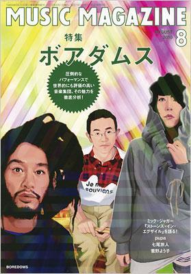 Music Magazine 2010年 8月号