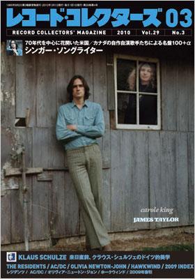 レコードコレクターズ 2010年 3月号