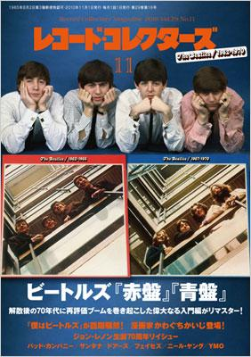 レコードコレクターズ 2010年 11月号