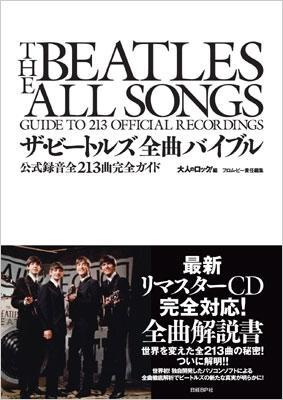 ザ・ビートルズ全曲バイブル 公式録音全213曲完全ガイド