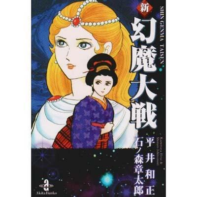 新幻魔大戦 秋田文庫 : 石ノ森章...
