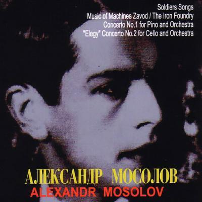 鉄工場、ピアノ協奏曲第1番、チェロ協奏曲第2番、組曲『兵士の歌』 スヴェトラーノフ&ソビエト国立響、グヌトフ&ロシア民族管、フォンツァリア、他