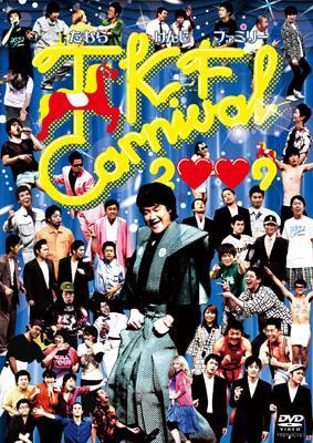 たむらけんじファミリー TKF CARNIVAL 2009