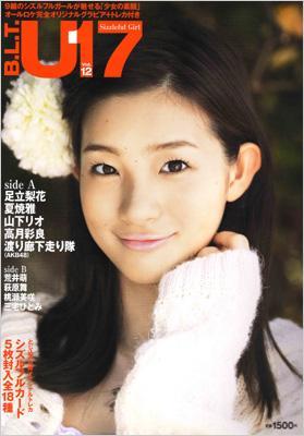 B.L.T.U-17 SIZZLEFUL GIRL VOL.12 TOKYO NEWS MOOK