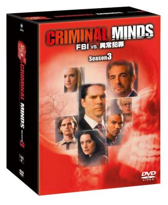 クリミナル・マインド / FBI vs.異常犯罪 シーズン3 COMPLETE BOX
