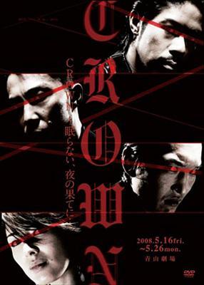 劇団EXILE : CROWN〜眠らない、夜の果てに