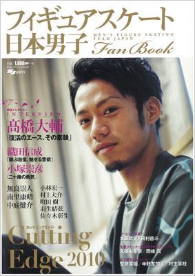 フィギュアスケート日本男子fan Book Cutting Edge2010 Sjセレクトムック