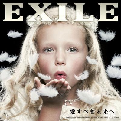 愛すべき未来へ 【初回生産限定盤: 豪華X'mas ALBUM付き!(+2DVD)】