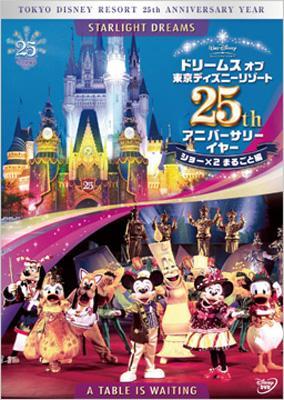 dreams of tokyo disney resort 25th anniversary show 2 marugoto hen