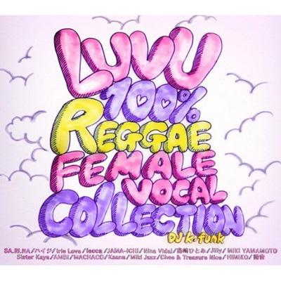 LUV-U-100% Female Reggae Collection MIXED BY DJ K-funk