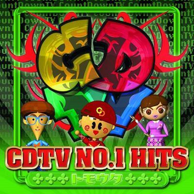 CDTV NO.1HITS 〜トモウタ〜