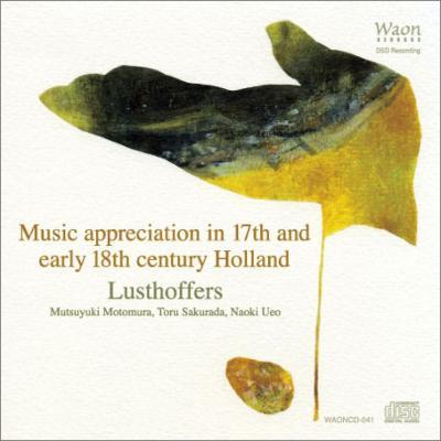 『オランダバロックの愉悦』(再編集、リマスタリング盤) ルストホッファース
