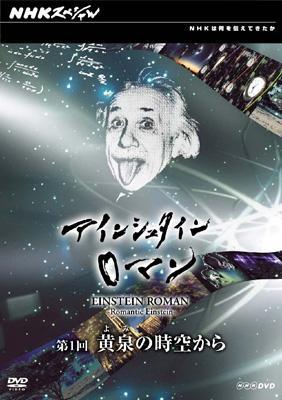 NHKスペシャル アインシュタインロマン 第1回 黄泉(よみ)の時空から