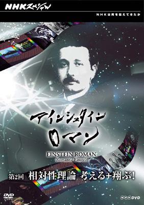 NHKスペシャル アインシュタインロマン 第2回 相対性理論 考える+翔ぶ!
