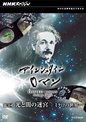 NHKスペシャル アインシュタインロマン 第3回 光と闇の迷宮 ミクロの世界
