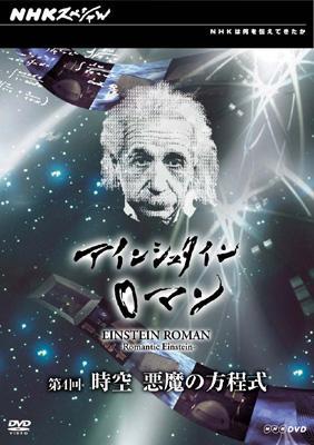 NHKスペシャル アインシュタインロマン 第4回 時空 悪魔の方程式