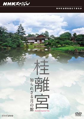 NHKスペシャル 桂離宮 知られざる月の館