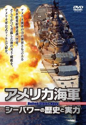 アメリカ海軍 シーパワーの歴史と実力
