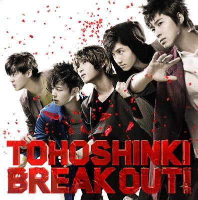 BREAK OUT! (+DVD)