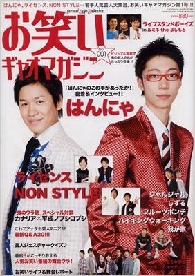 お笑いギャオマガジン No.1 Gyao Magazine2009年12月号増刊