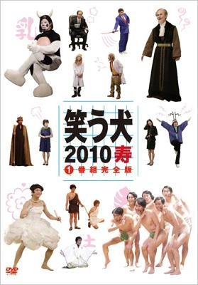 笑う犬 2010 寿 1 番組完全版