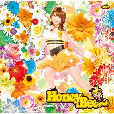 Honey Bee 原田まりるver.