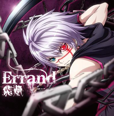 Errand TVアニメ『聖痕のクェイサー』OPテーマ
