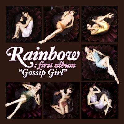 1st Mini Album: Gossip Girl