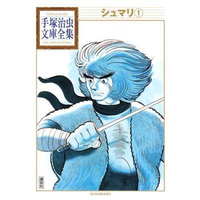 シュマリ 1 手塚治虫文庫全集