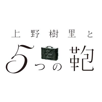上野樹里と5つの鞄
