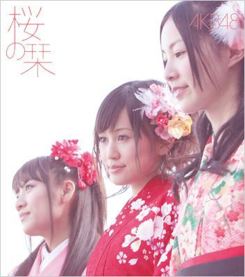 桜の栞 (+DVD)(B)
