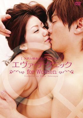 アダム徳永スローセックス エヴァ・テクニック for WOMEN