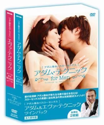 アダム徳永スローセックス アダム&エヴァ・テクニック ツインパック DVD(2枚組)